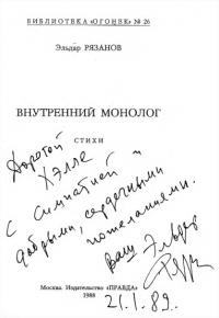 Eldar Rjazanov www.helle-tamm.eu